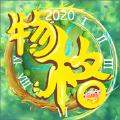 物格莊園游戲iOS版