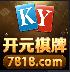 开元ky7818棋牌