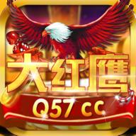 大红鹰棋牌Q57
