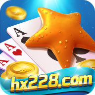 hx228棋牌