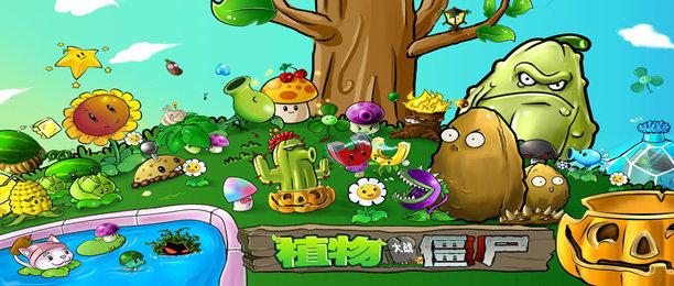 植物大战僵尸2破解版游戏大全