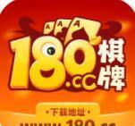180棋牌cc