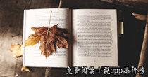 免费阅读小说app排行榜