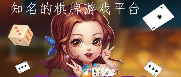 知名的棋牌游戏平台