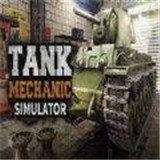 坦克维修模拟器