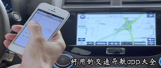 好用的交通导航app大全