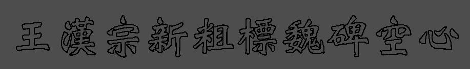 王漢宗新粗標魏碑空心