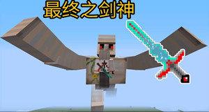 我的世界最终之剑模组最新版