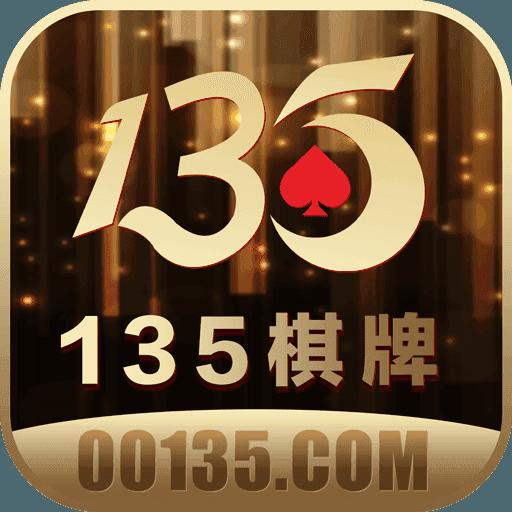 135棋牌游戏