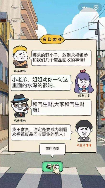 王富贵的垃圾站无限钞票版