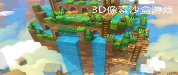 3D像素沙盒游戏