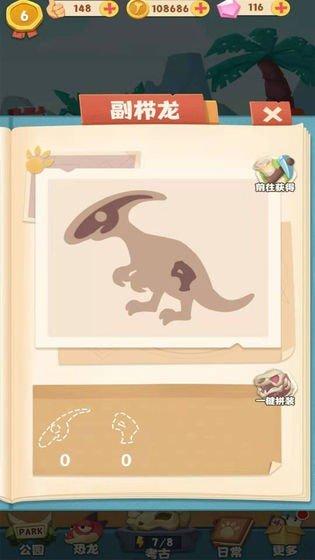 全民养恐龙破解版