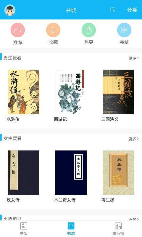 笔趣阁5200小说阅读网