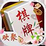 欢聚棋牌app