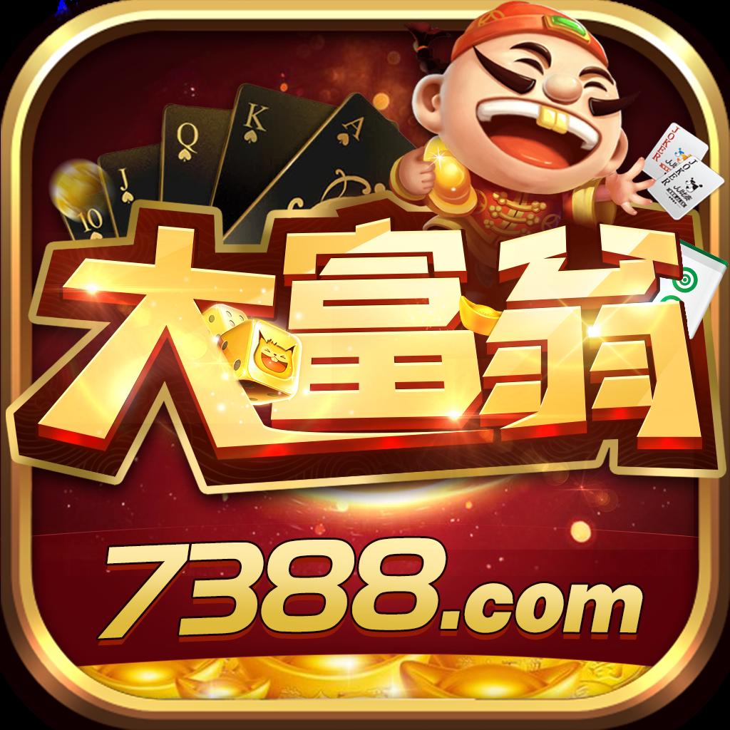 富翁棋牌app