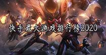 快手最火游戏排行榜2020