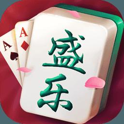 盛乐棋牌官网版