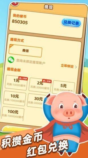 富贵养猪场红包版