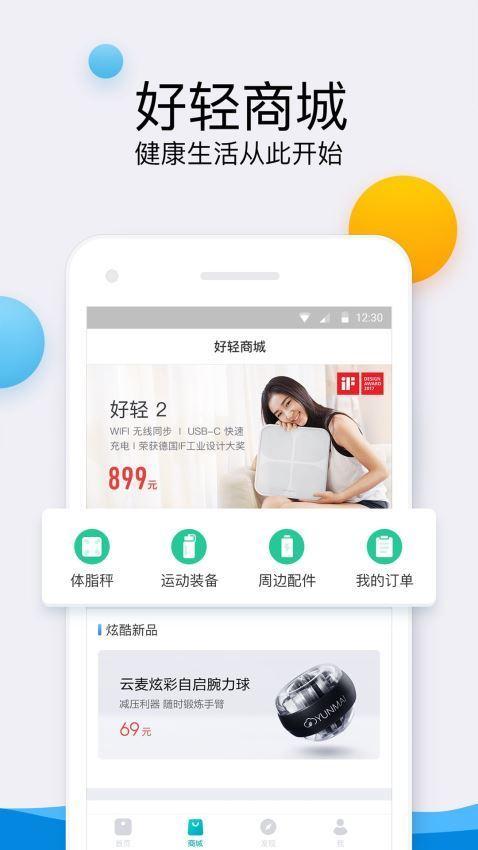 好轻app下载-好轻app最新安卓版