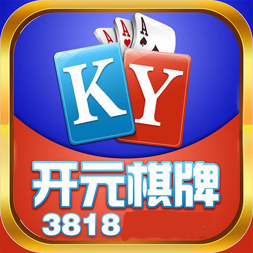 开元3818棋牌app