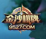 9527金沙棋牌