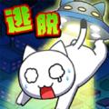 白猫和神秘的宇宙船iOS版
