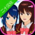 樱花校园模拟器二十汉化版