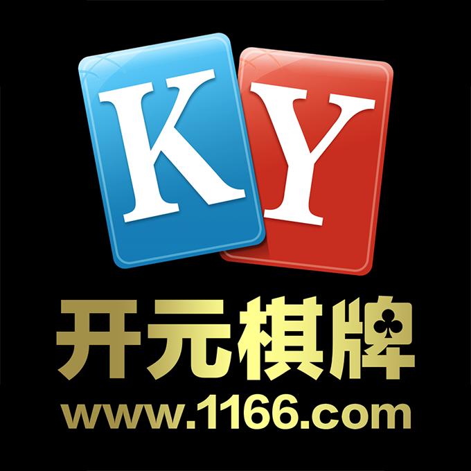 开元1166棋牌