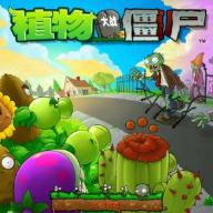 植物大战僵尸TF版1.3