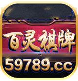 百灵棋牌59789