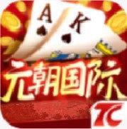 元朝国际棋牌游戏