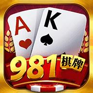 981棋牌游戏app