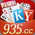 开元935棋牌苹果版