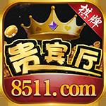 8511棋牌app