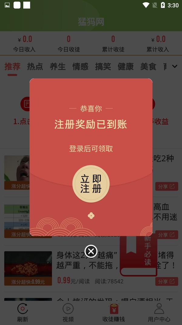 猛犸网app下载-猛犸网(转发)软件最新下载