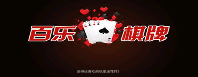 百乐棋牌游戏