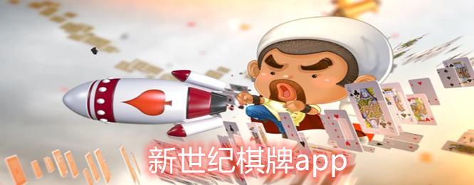 新世纪棋牌app