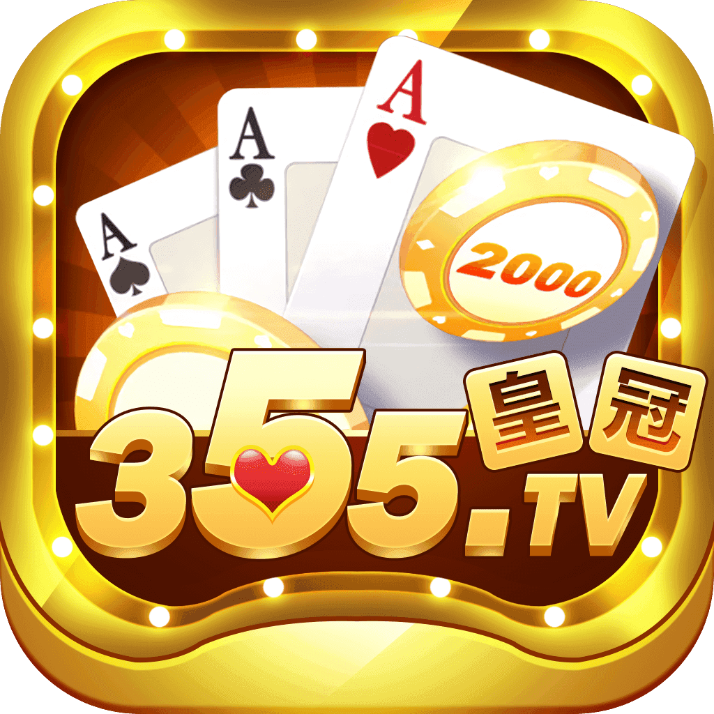 355棋牌