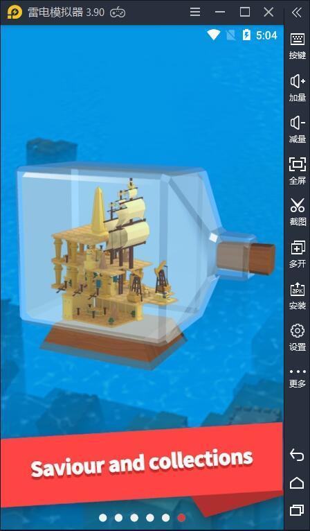 海上方舟破解版