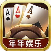 年年娱乐app
