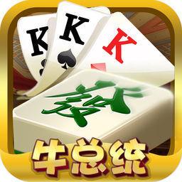牛总统棋牌app