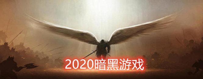 2020暗黑游戏