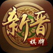 新晋棋牌app