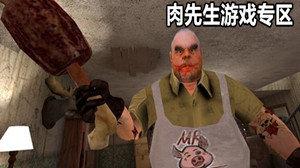 肉先生游戏合集