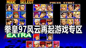 拳皇97风云再起多版本游戏合集