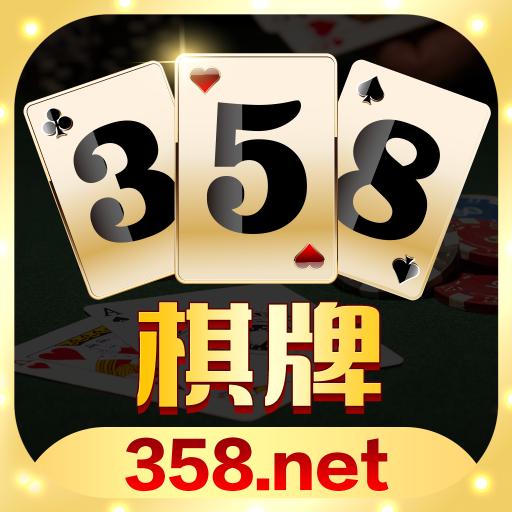 358棋牌