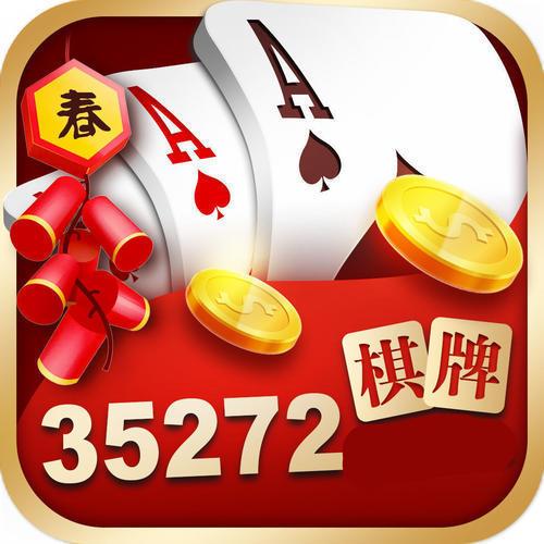 35272cc棋牌
