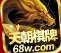 天朝棋牌68wcom