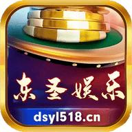 东圣娱乐app