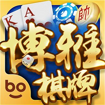 博雅棋牌官网版